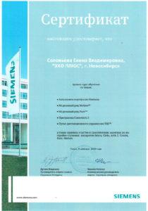 Сертификат от Siemens